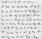 Tironean shorthand